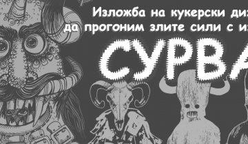 СУРВА – изложба на кукерски дизайни / SURVA Exhibition
