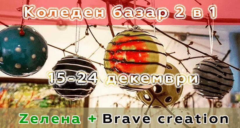 """КОЛЕДЕН БАЗАР """"2 в 1"""""""