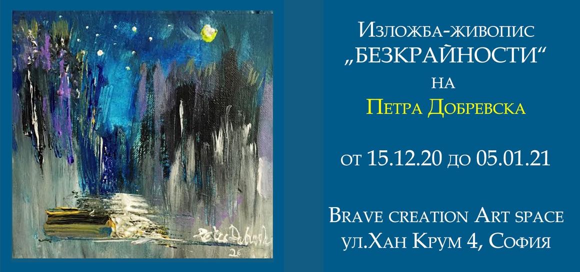 Безкрайности / Infinities / Exhibition