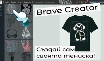 Brave Creator is here!
