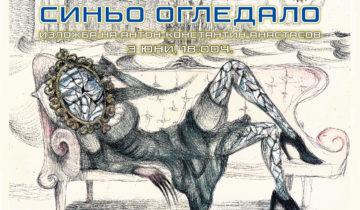 """""""Синьо Огледало"""" / """"Blue Mirror"""" / Exhibition"""